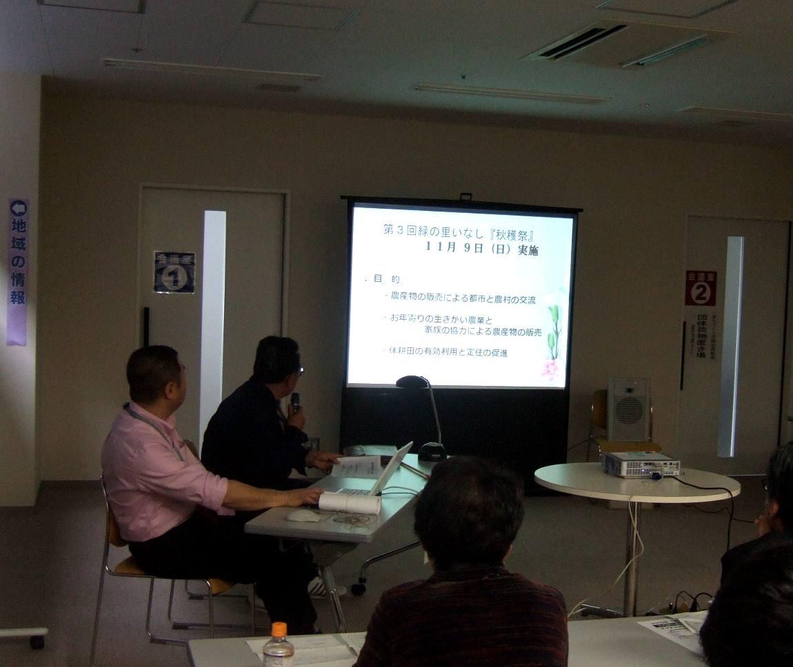 まちづくり企画助成報告会の様子_e0175370_1734144.jpg
