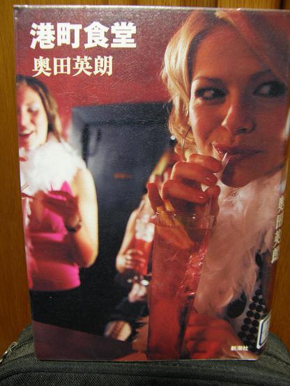 「港町食堂」を読了して 奥田英朗著 新潮社_c0118393_16191962.jpg