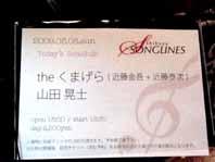 近藤金吾&近藤泰次(the くまげら)@ Shibuya SONGLINES 09.03.08_d0131511_19112358.jpg