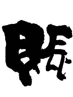b0075826_2156093.jpg