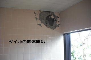 浴室リフォーム 解体作業_f0031037_21365798.jpg