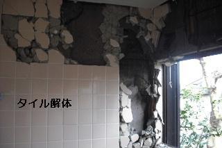 浴室リフォーム 解体作業_f0031037_21371560.jpg