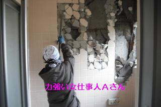 浴室リフォーム 解体作業_f0031037_21372557.jpg
