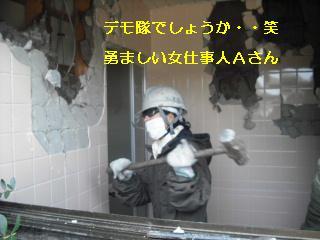 浴室リフォーム 解体作業_f0031037_21375056.jpg