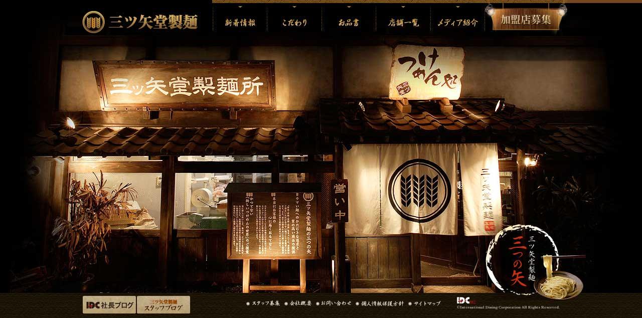 三ツ矢堂製麺_e0173239_12154048.jpg