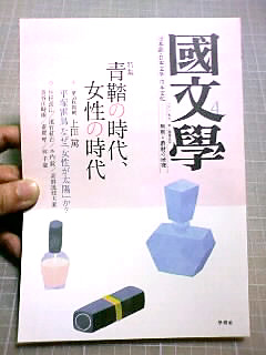 「國文學」4月号_b0136144_343923.jpg