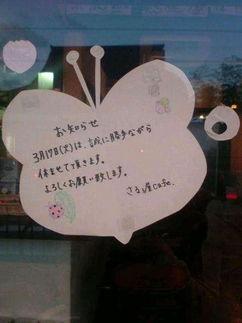 さるぅ屋よりお知らせ・_c0113148_14201930.jpg