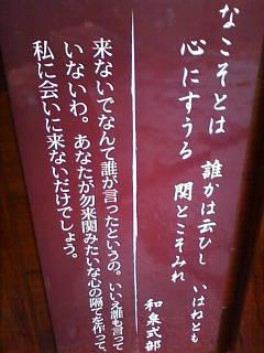 勿来の関_e0173655_2371473.jpg