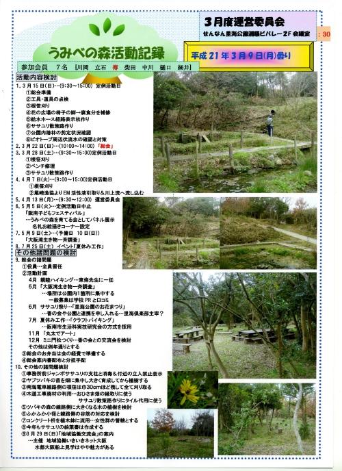 H21年3月度運営委員会_c0108460_16533494.jpg