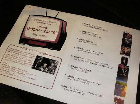 """2009-03-09 ONGAKUゼミナール版「Sound In \""""S\""""」_e0021965_8482224.jpg"""