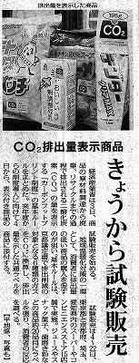 二酸化炭素排出量_e0114895_17195492.jpg
