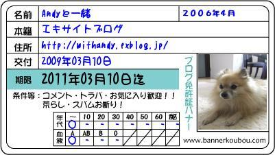 b0089508_2345411.jpg