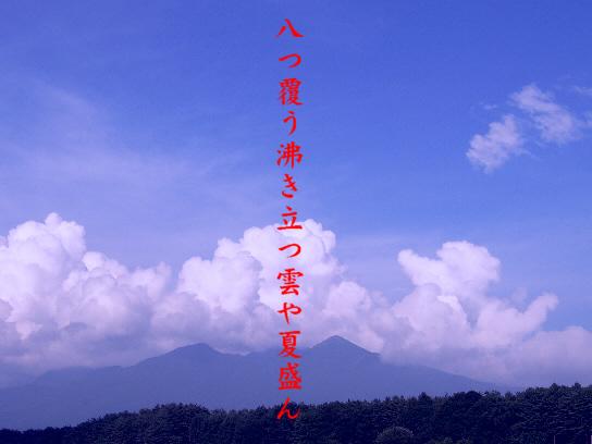 入道雲_e0099713_2056011.jpg