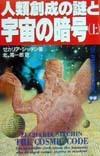 「巨人の骸骨」はネフィリムのものか?_e0171614_1610579.jpg
