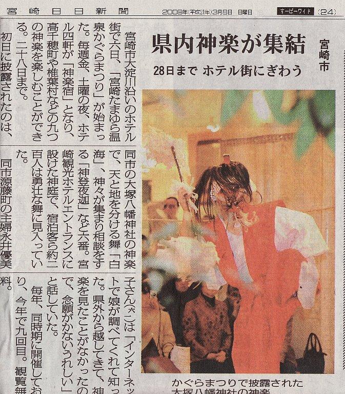 大塚八幡神社 祈年祭~春神楽~_c0045448_14312633.jpg