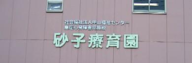 砂子療育園       _c0009275_22401998.jpg