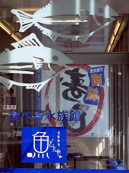 下田港(其の二) 食べる水族館 : SCENE92