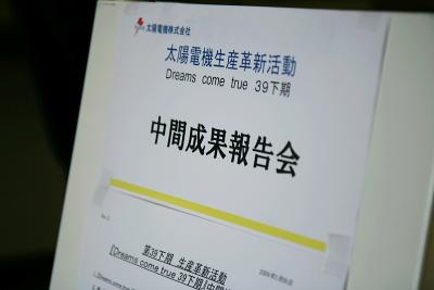 第39期下期 生産革新活動中間進捗報告会_c0193896_1032144.jpg