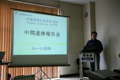 第39期下期 生産革新活動中間進捗報告会_c0193896_10322895.jpg