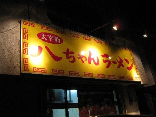 第107話 八ちゃん(太宰府店)_e0152405_14153321.jpg