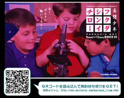 『妄想少年・フクダシンイチロー』開催中!_f0010033_14521585.jpg