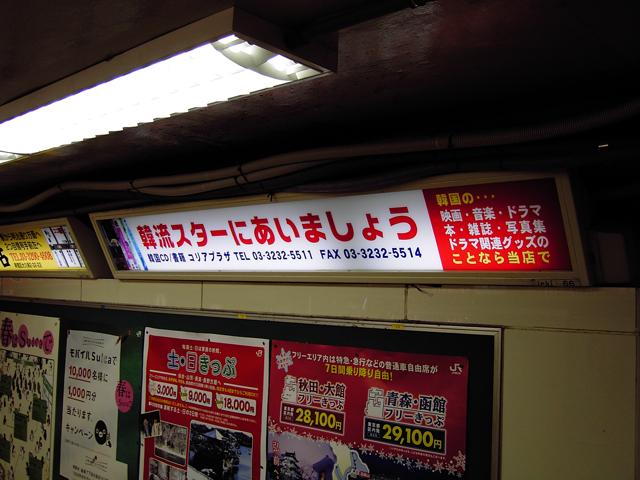 新大久保大久保新宿_f0135451_2372448.jpg