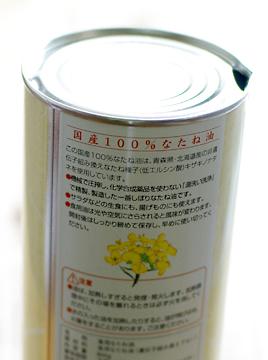 なたね油とオイルディスペンサー_c0110869_226480.jpg