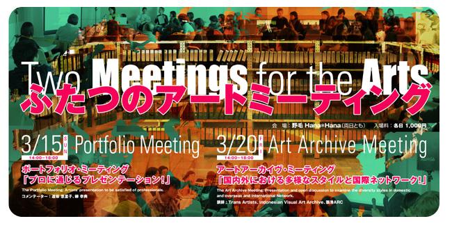 横浜の「アートアーカイヴ・ミーティング」で話します_d0148069_8515158.jpg