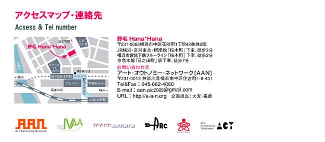 横浜の「アートアーカイヴ・ミーティング」で話します_d0148069_8561874.jpg