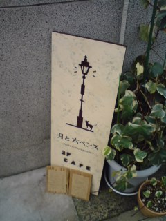 ご近所散歩2_b0087378_15203137.jpg