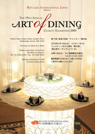 RIJ ART OF DINING 2009 _f0083294_12563839.jpg