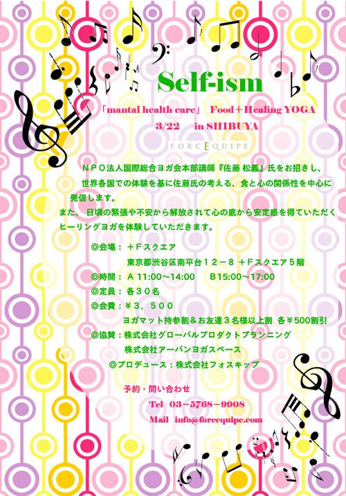 Self-ism 『HealingYOGA+Food』_d0150596_13323049.jpg