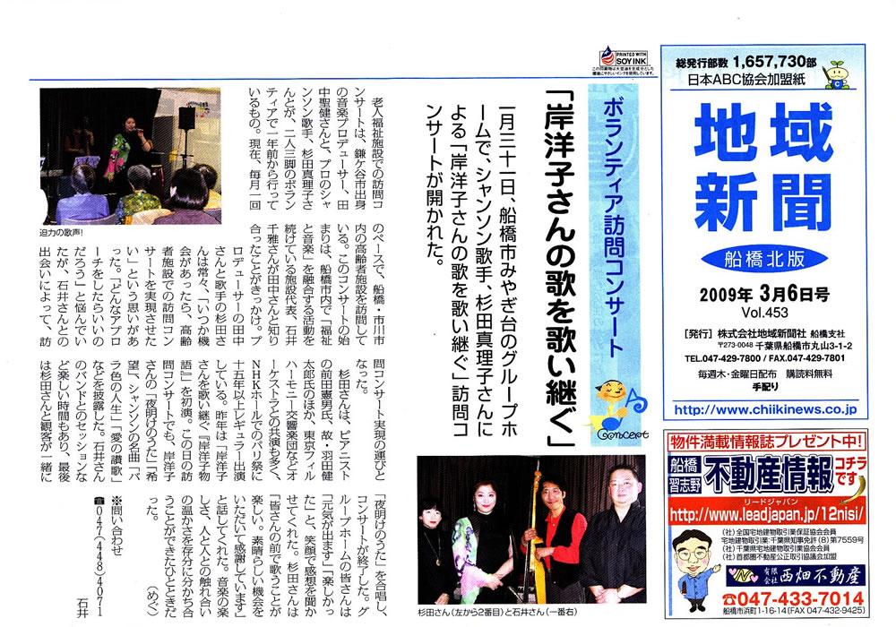 地域新聞に載せていただきました。_e0048332_23371758.jpg