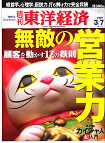 週刊東洋経済3/7号でのお仕事です。_f0165332_1845362.jpg