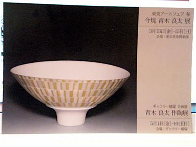 vol.562. へうげ十作〈今焼 青木良太展〉at 東京美術倶楽部_b0081338_416766.jpg