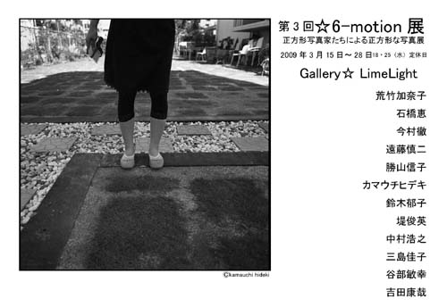 「第3回☆6-motion展 正方形写真家たちによる正方形な写真展」15日から開催です。_e0158242_19481891.jpg