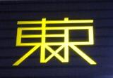 c0122445_20125968.jpg