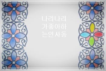 d0090959_15485729.jpg