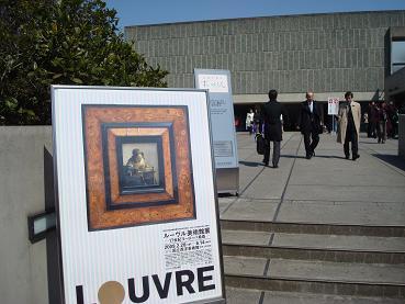 ルーヴル美術館展_d0006467_22261659.jpg