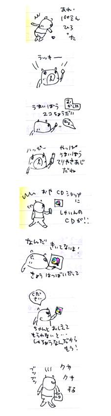 e0025767_10421192.jpg