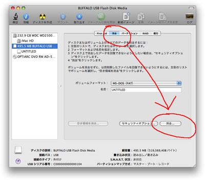 初期 化 mac