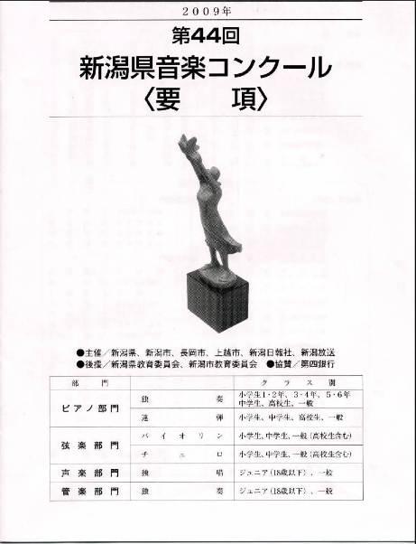 新潟県音楽コンクール。今年も受付スタート!!_e0046190_1512744.jpg