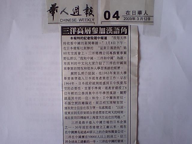 華人週報 第80回漢語角関野先生の講演を報道_d0027795_10152975.jpg