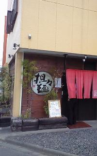 坦々麺_c0039501_19404016.jpg