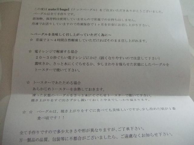 nuts bagel ちくわチーズ_f0076001_21283061.jpg