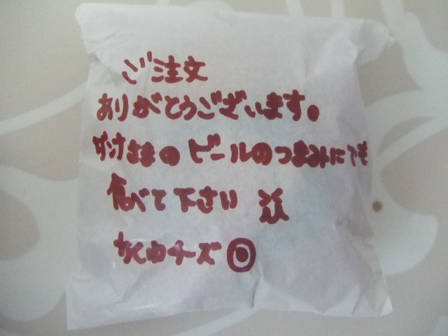 nuts bagel ちくわチーズ_f0076001_21284715.jpg