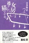 くるねこ大和さんが『女房逃ゲレバ猫マデモ』を絶賛!_d0045404_18365459.jpg