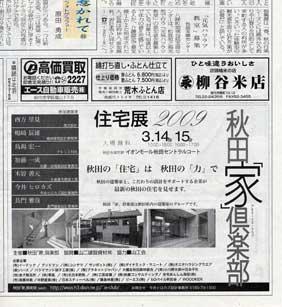 秋田「家」倶楽部 住宅展2009_e0148212_8575646.jpg
