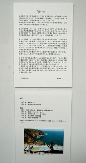 原田博人作品展〜おかえりなさい、が聞こえてくる街角〜今週末まで_a0017350_0212580.jpg