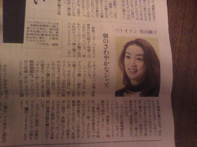 今日の読売新聞夕刊!!_e0157359_12251317.jpg